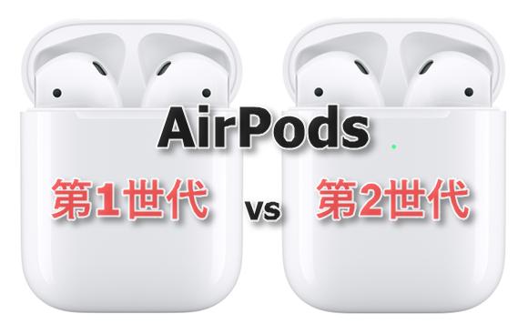 新旧比較】第2世代AirPods、第1世代からどこが変わった
