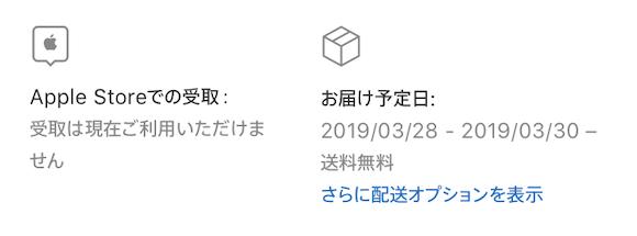 AirPods 第2世代 お届け予定日 2019/3/25時点