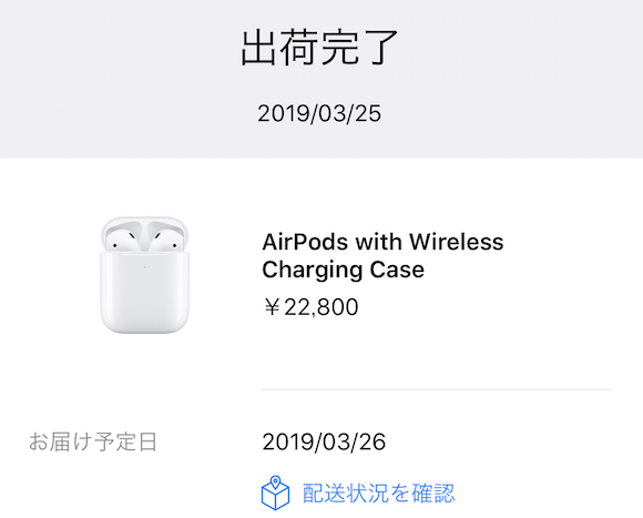 AirPods 第2世代 出荷完了 2019/3/25