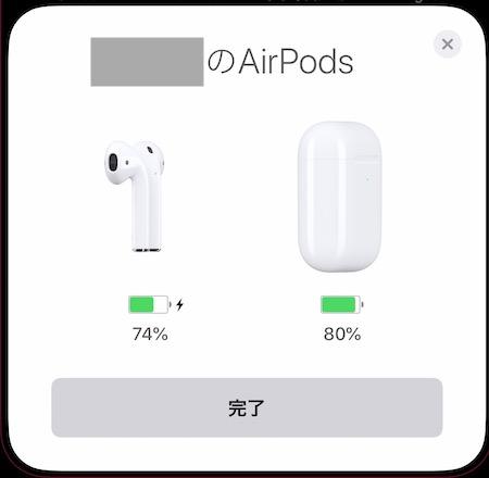 AirPods (第2世代) スクリーンショット