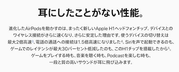 Apple AirPods (第2世代) 紹介文