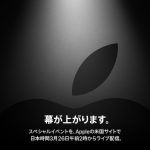 Apple イベント 「It's show time」