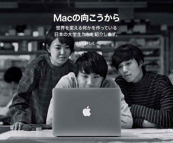 Apple Macの向こうから