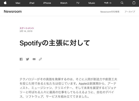 Apple 「Spotifyの主張に対して」