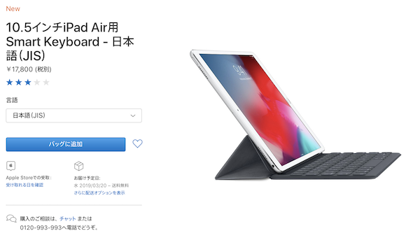 10.5インチiPad Air用Smart Keyboard