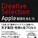 「Creative Selection Apple 創造を生む力」