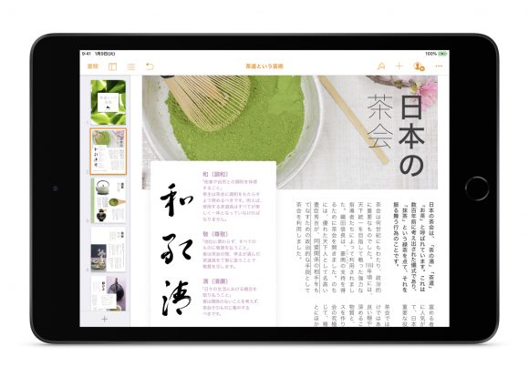 Pages Vertical Text JP