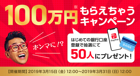 PayPay 「100万円もらえちゃうキャンペーン」