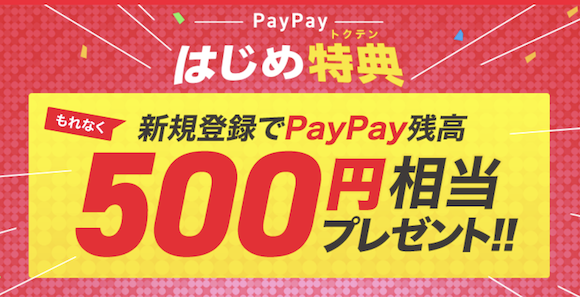 PayPay はじめ特典