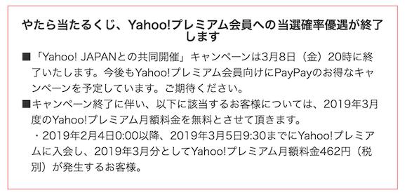 PayPay お知らせ