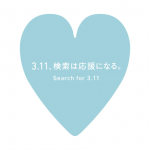 Yahoo! JAPAN 「検索は応援になる。」 2019