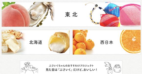 Yahoo! JAPAN - 3.11企画 - いま、わたしができること。」