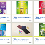 トリニティのiPad mini(第5世代)対応アクセサリー