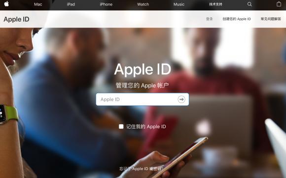 Apple IDキャッシング