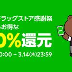 LINE Payの20%還元キャンペーン