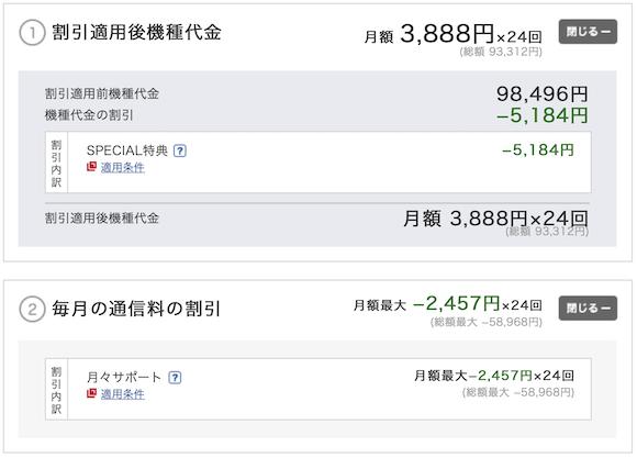ドコモオンラインショップ iPhone XR 価格
