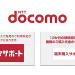 NTTドコモ 「端末購入サポート」 「月々サポート」