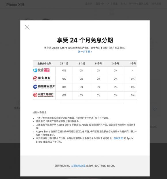 中国 無利息分割払い