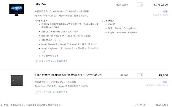 iMac Pro 最上位構成