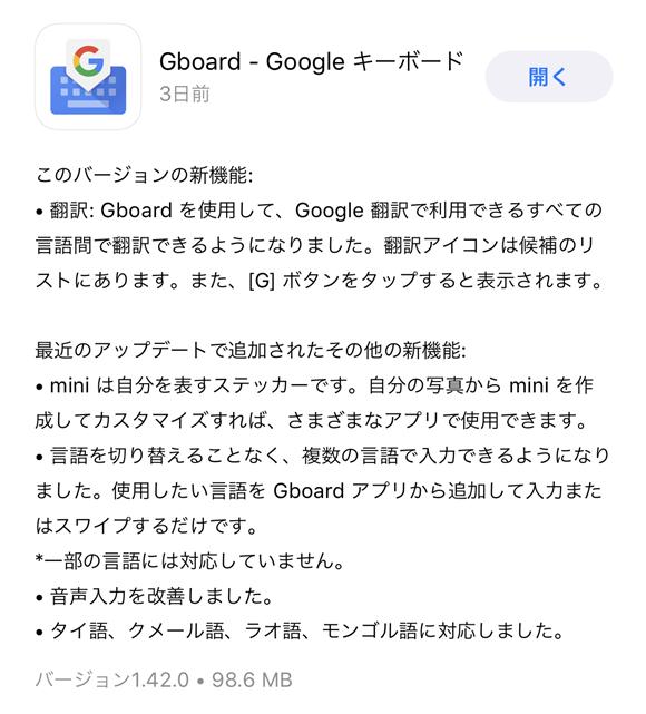 キーボードアプリ「Gboard」iOS版にGoogle翻訳機能が追加