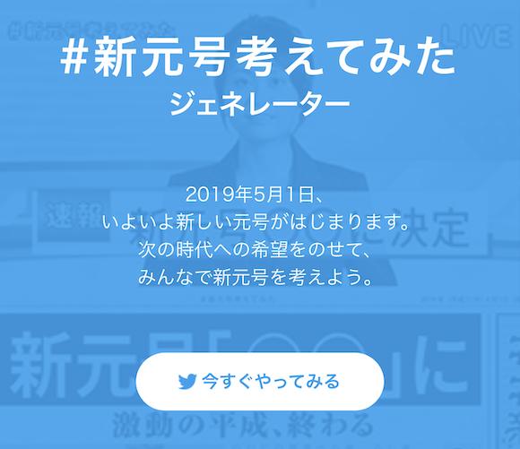 #新元号考えてみた Twitter