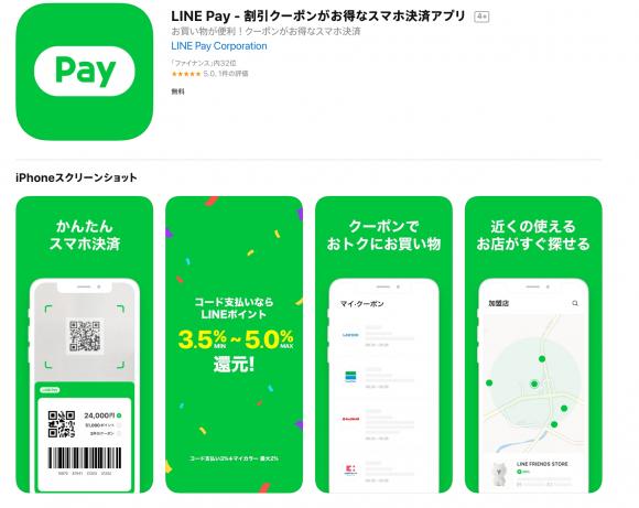 LINE Pay専用アプリのiOS版