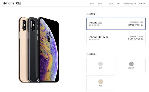 Apple 中国 iPhone XS