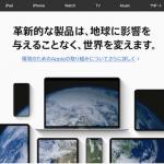 Apple 環境