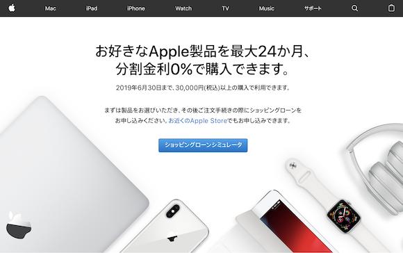Apple ローン 2019/6/30まで延長