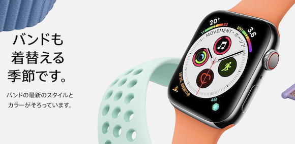Apple Watch バンド Apple 2019春新色