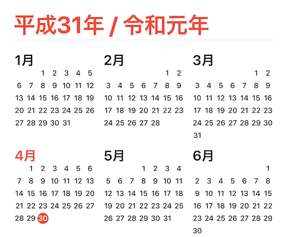 iOS12.3 ベータ カレンダー 令和