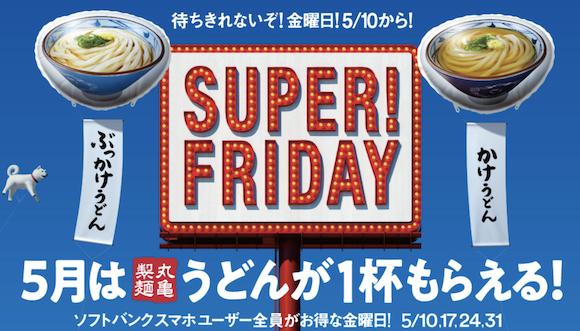 ソフトバンク・丸亀製麺 「SUPER FRIDAY」