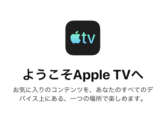 Apple TV アプリ