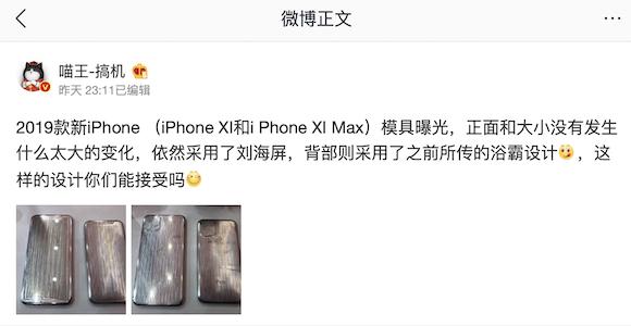 2019 iPhone 金型 Weibo