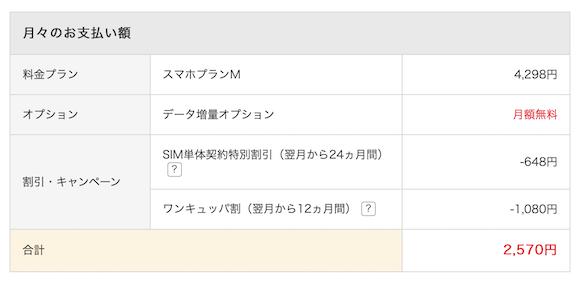 Y!mobile SIM プランM 月額料金