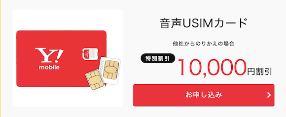 Y!mobile SIM タイムセール