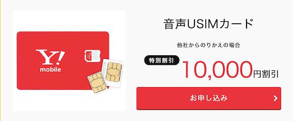 Y!mobile SIM タイムセール