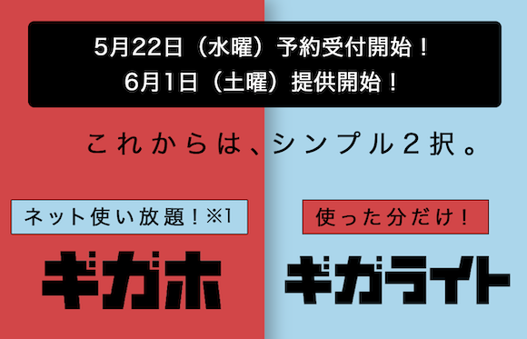 NTTドコモ 「ギガホ」「ギガライト」