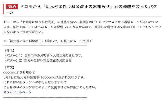 NTTドコモ 注意喚起
