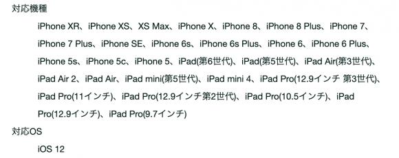 Qubii Proの対応OSと機種