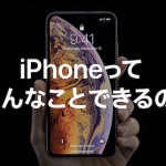 Apple Japan iPhone 紹介