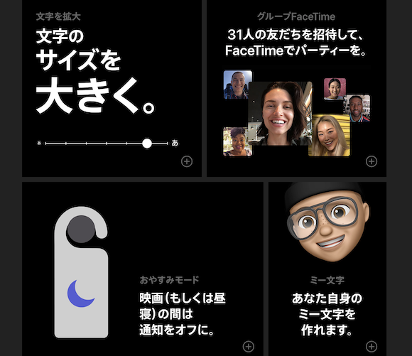 Apple Japan iPhone 紹介 動画
