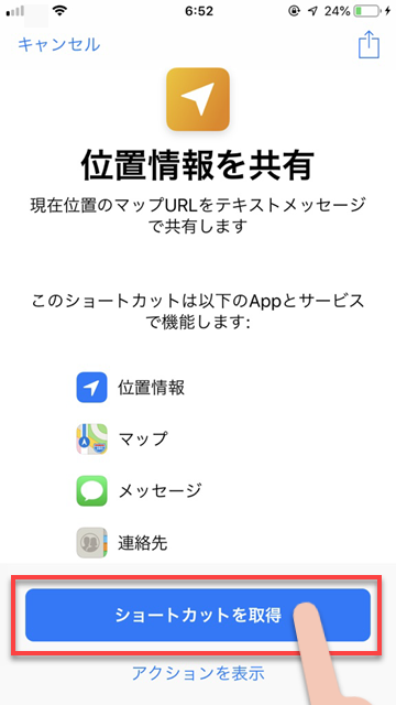 Siriショートカットのギャラリーを利用する