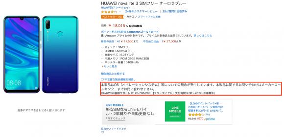 アマゾン、Huawei製品の直販中止2
