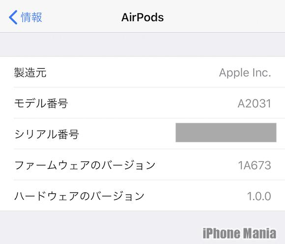AirPods 第2世代 ファームウェア 1A673