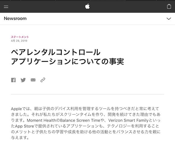 Apple ステートメント 「ペアレンタルコントロール アプリケーションについての事実」