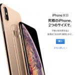 Apple iPhone Trade In 下取り