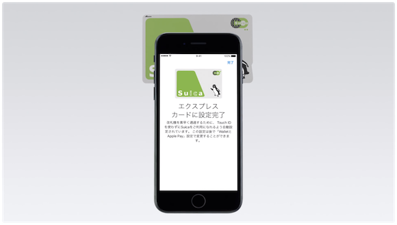 Apple Pay Suica Apple