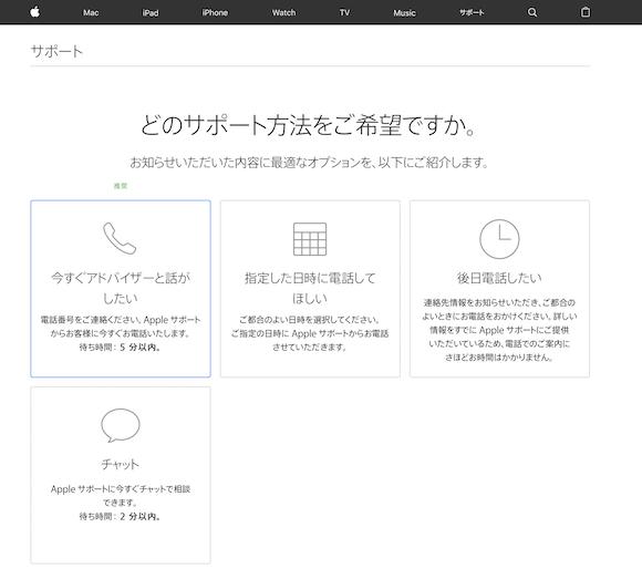 Apple サポート 連絡