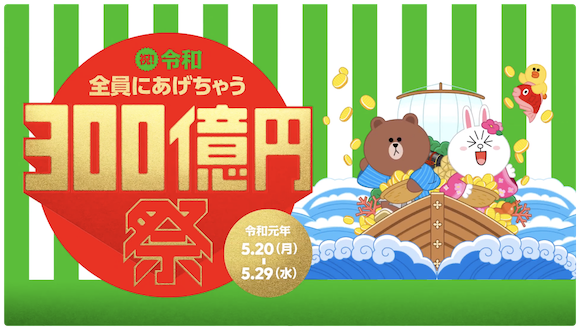 LINE Pay 「祝!令和 全員にあげちゃう300億円祭」